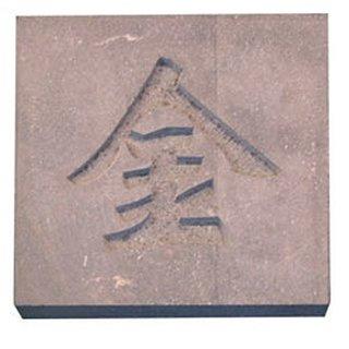 "Granit Steinplatte ""Metall"""