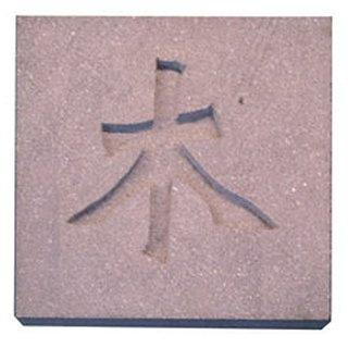 """Granit Steinplatte """"Holz"""""""
