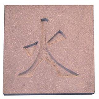 """Granit Steinplatte """"Feuer"""""""